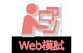 教員向け(Web模試)
