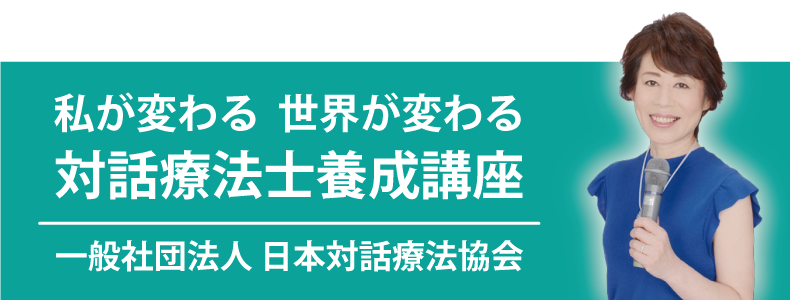 「さわ和代」の対話力養成講座 詳しくはこちらをクリック!