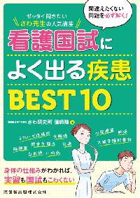 看護国試によくでる疾患BEST10【疾患本】