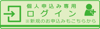 ログイン/新規登録