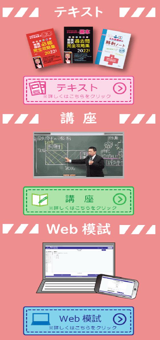 HP_テキスト・講座・Web模試バナー(PC)
