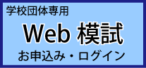 Web模試