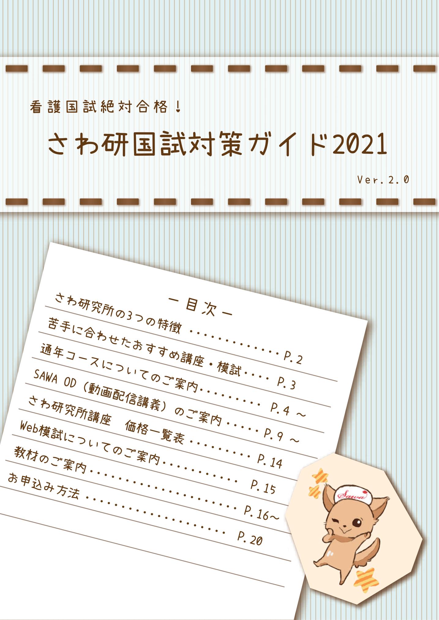 さわ研国試対策ガイド2021