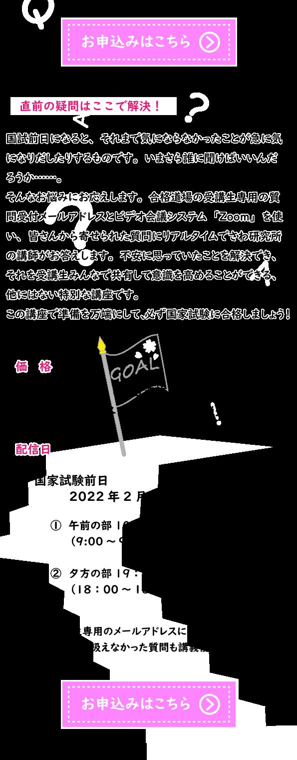 合格道場(大質問会)