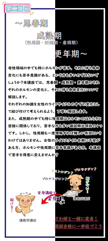 SAWAOD  秋期講習 変身講座~思春期・成熟期・更年期編~